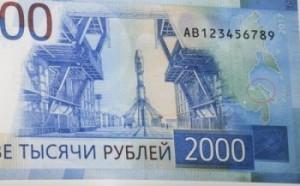 Россияне нашли грубую ошибку на новой купюре в две тысячи рублей