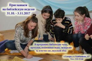 Самарская кирха приглашает ребят на Библейскую неделю