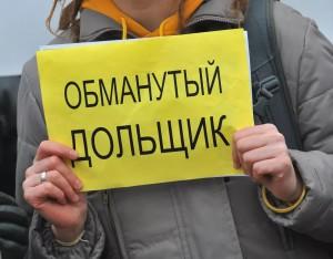 Самарские дольщики соорудили «Памятник бездействия чиновников»