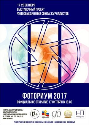 Самарцев приглашают на открытие итоговой выставки Фотообъединения областного Союза журналистов