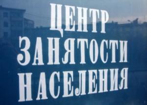 В Самаре открылся новый «Центр занятости населения»