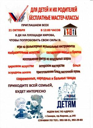 Активисты ОНФ приглашают всех жителей Самары на праздник детства «Калейдоскоп детских талантов»