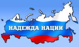 В Самаре состоится Всероссийский форум «Надежда нации»