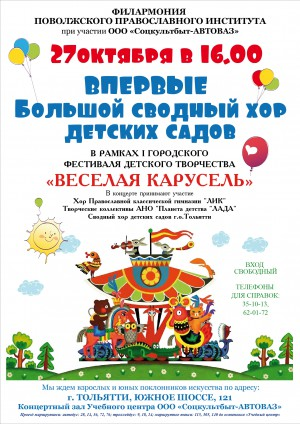 В Тольятти в Филармонии Поволжского православного института впервые выступит Большой сводный хор детских садов