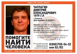 В Тольятти ищут пропавшего мужчину