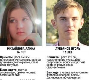 В Новокуйбышевске продолжают искать пропавших подростков