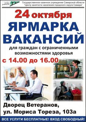 В Самаре пройдет спецярмарка вакансий для жителей с ограниченными возможностями здоровья