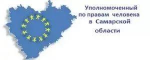 В Самаре в приемной граждан Уполномоченного по правам человека в регионе пройдет прием
