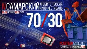 В антикафе Plastilin пройдет IV-й Самарский кинофестиваль «70/30»