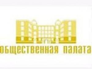 Состав Общественной палаты Самарской области четвертого созыва сформирован полностью