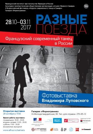 В Самаре пройдет фотовыставка «Другие поезда. Французский современный танец в России»