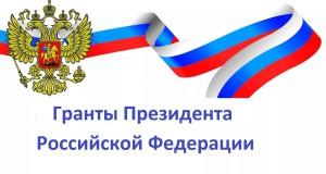 180 проектов из Самарской области поборются за президентские гранты