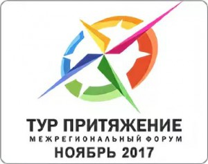 В Самаре пройдет форум в сфере туризма и гостеприимства «Тур Притяжение 2017»