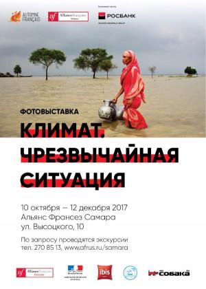 В Самаре открылась фотовыставка «Климат.Чрезвычайная ситуация»