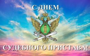 Судебные приставы Самарской области встретили свой профессиональный праздник