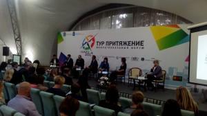 В Самаре открылся межрегиональный форум «Тур Притяжения 2017»