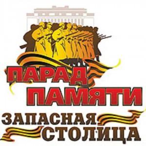 Парад Памяти 7 ноября в Самаре: ПРОГРАММА
