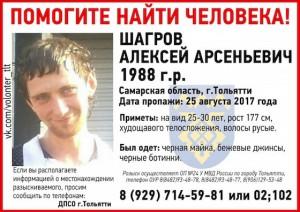 В Тольятти с лета не могут найти 30-летнего мужчину