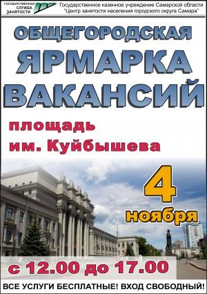 В Самаре пройдет общегородская ярмарка вакансий и учебных рабочих мест