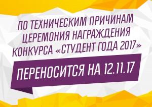 Торжественная церемония конкурса «Студент года 2017» переносится  с 8 ноября на 12 ноября
