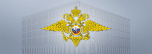 МВД России гарантирует вознаграждение в 1 миллион рублей за информацию о подозреваемом в тяжком преступлении