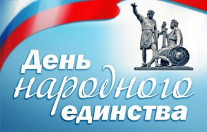 Почти половина россиян назвала День народного единства обычным выходным