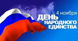 Россия сегодня отмечает День народного единства
