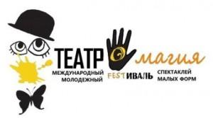 В Самаре пройдет Международный молодежный фестиваль «Театромагия»