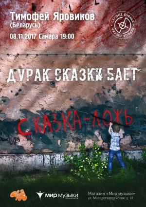 Самарцам представят моноспектакль Тимофея Яровикова «Дурак сказки бает»