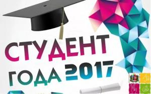 Финал конкурса «Студент года -2017» пройдет в Самаре