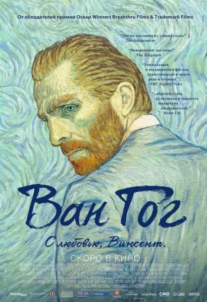 Киноклуб «Треугольник» в Самаре приглашает на премьеру фильма «Ван Гог. С любовью, Винсент»