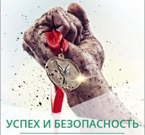 Самарские организации приглашают принять участие во Всероссийском конкурсе «Успех и безопасность»