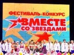 Определены лауреаты -конкурса «Вместе со звездами» в Самарской области