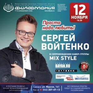 В Самарской филармонии пройдет благотворительный концерт Сергея Войтенко