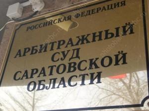 Саратовская таможня вернет иностранной фирме более 3 млн рублей