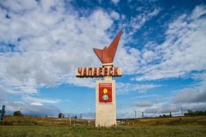 Чапаевск может стать территорией опережающего развития