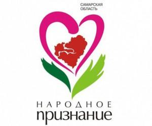 В Самарской области стартовало общественное голосование акции «Народное признание 2017»