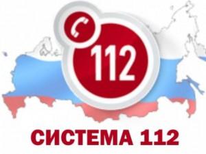 Построение системы экстренных вызовов «112» в Самарской области вступило в завершающую стадию