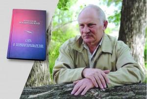 Профессор Политеха выпустил очередной художественно-документальный роман «Сага о первооткрывателях»