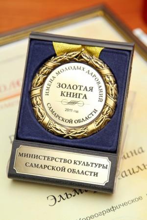 В Самаре презентовали третий том Золотой книги «Имена молодых дарований Самарской области в сфере искусств»