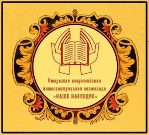 В «Поволжском православном институте» Тольятти пройдет финал всероссийской интеллектуальной олимпиады «Наше наследие»