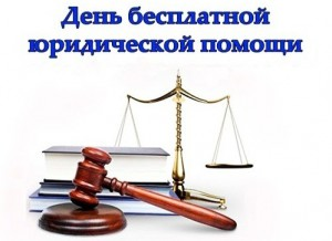 Судебные приставы Самарской области проведут День правовой помощи детям и День бесплатной юридической помощи