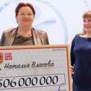 Обладательницей джекпота в 506 миллионов рублей оказалась пенсионерка из Воронежской области