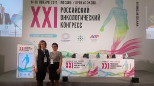 Медсестры Самарского  онкодиспансера приняли участие в Российском онкологическом конгрессе