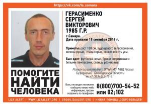 В Самаре разыскивают пропавшего два месяца назад мужчину