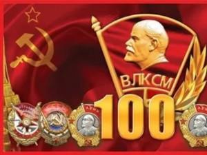В Новокуйбышевске пройдет форум «Мы вместе! Мы за Россию!» в часть 100-летия ВЛКСМ
