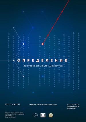 В СОУНБ в галерее «Новое пространство» откроется выставка «Определение»