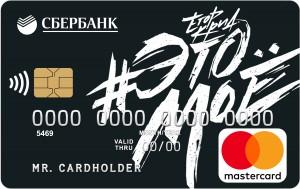 Сбербанк выпускает лимитированную коллекцию Молодёжных карт #ЭТОМОЁ
