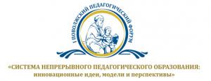 В Тольятти пройдет форум «Система непрерывного педагогического образования: инновационные идеи, модели и перспективы»