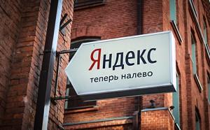 «Яндекс» отменил эксклюзив на продажу самого массового рекламного формата
